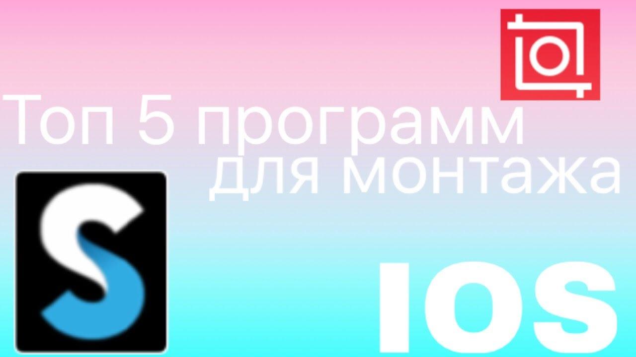 iphone 5 лучшие программы