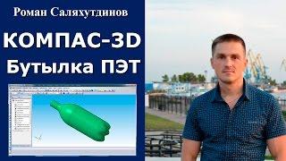 КОМПАС-3D. Урок. Бутылка ПЭТ. Поверхностное моделирование | Роман Саляхутдинов