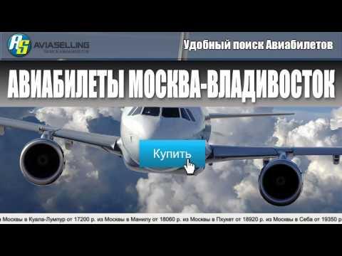 Авиабилеты Москва-Владивосток купить!