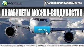 видео Авиабилеты из Владивостока в Сочи / biletdv.ru
