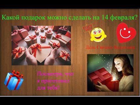 Cмотреть Какой подарок можно сделать на 14 февраля?