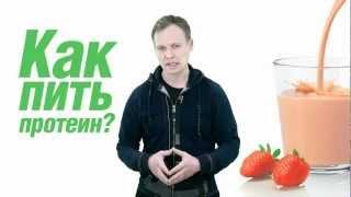 2. Как пить протеин?