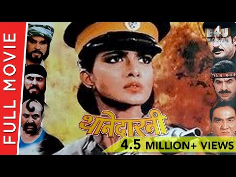 Thanedarni   Full Hindi Movie   Puneet Issar, Reema Lagoo   Full HD 1080p