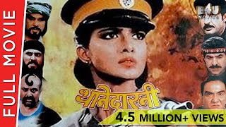 Thanedarni | Full Hindi Movie | Puneet Issar, Reema Lagoo | Full HD 1080p thumbnail