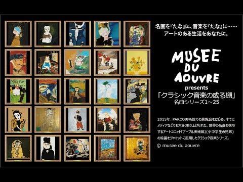 「アーブル美術館」プレゼンツ「クラシック音楽の或る棚」名曲シリーズ