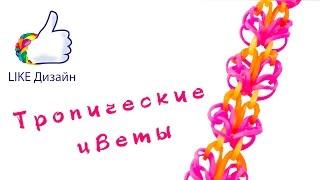 """""""Тропические цветы""""- браслет из резиночек. Видеоурок #40"""