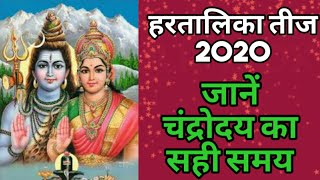 Hartalika teej 2020 | चंद्रोदय समय | Today's moon rise time | 21 August 2020 moon rise time | Teej
