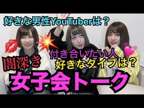 【ぶっちゃけ】女YouTuber3人で質問しあったらまさかの回答がwwww【きりたんぽ】【古川優香】
