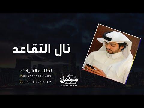 شيلة تقاعد من العسكريه الف مبروك التقاعد بعد طول السنين Youtube