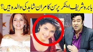 بابرہ شریف معروف اینکر پرسن کامران شاہد کی والدہ ہیں