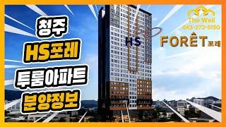 청주 HS포레분양정보! 봉명동 1억원대 투룸 소형아파트…