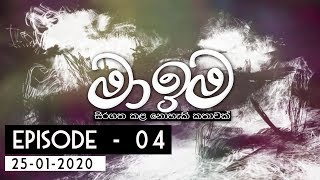 මා ඉම - Ma Ima | Episode 04 25th January 2020 Thumbnail