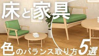 床と家具の木部の色が違う場合の対処法5選/インテリアのコツ