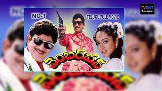 Number 1 Full Length Telugu Movie || Krishna,Soundarya