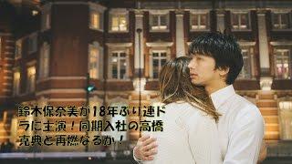 鈴木保奈美が49歳、バツイチ、子なしのドラマ「ノンママ白書」に主演! ...