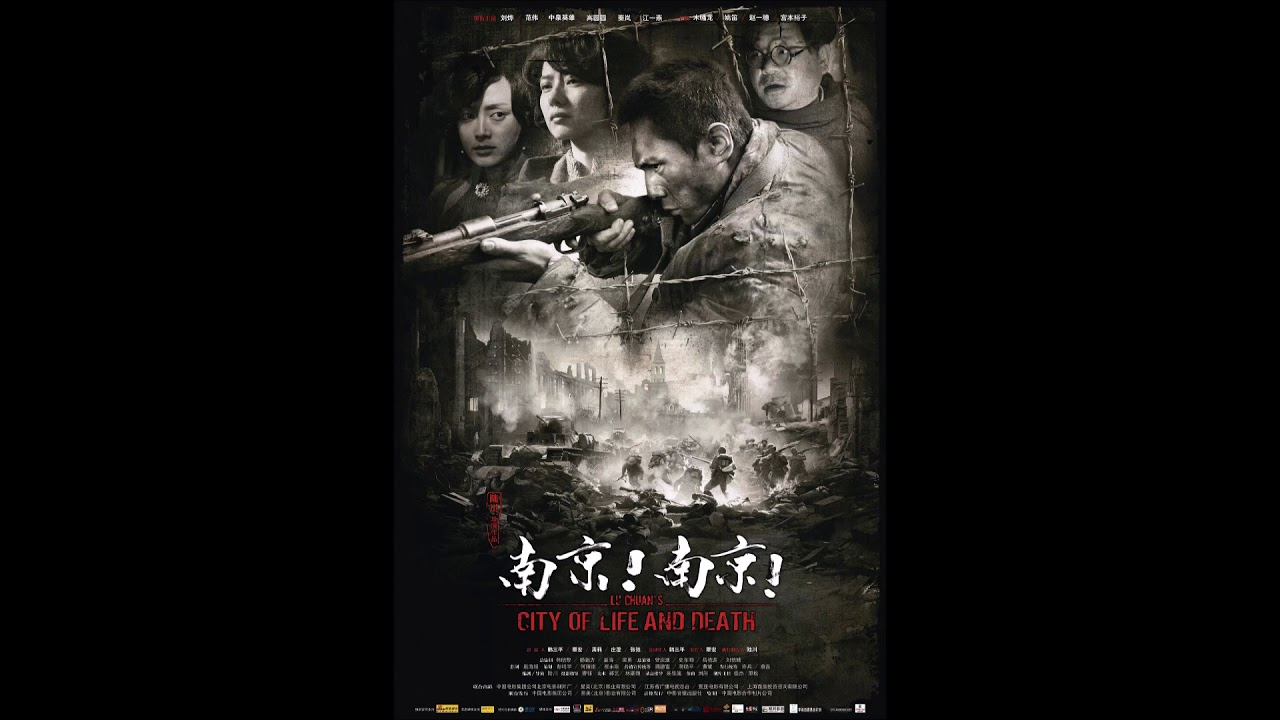 """Download """"Japanese Victory Dance"""" - Liu Tong - City of Life and Death OST"""