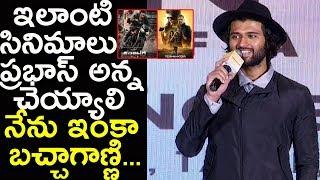 Vijay Superb Words About Prabhas At TERMINATOR : DARK FATE Telugu Trailer Launch