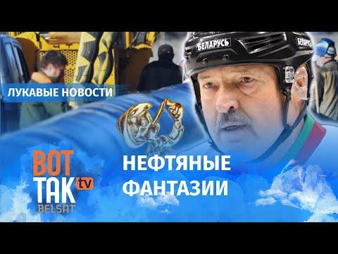 Лукашенко врёт о нефти, единой валюте, выигрышах в хоккей / Лукавые новости