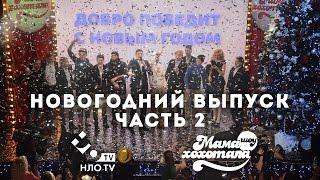 Мамахохотала-шоу | Новогодний выпуск - 2016. Часть 2 | НЛО TV