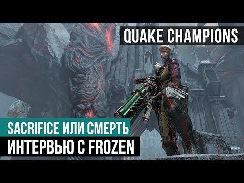 Frozen #3 | Профессия Quaker | Sacrifice | Quake Champions