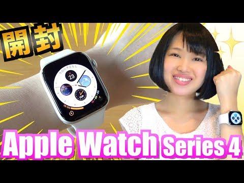 【開封】AppleWatch Series4 44mm レビュー! 画面拡大&速くなった?