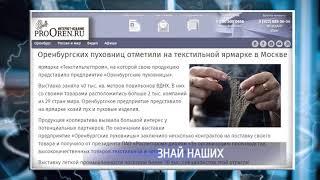 Смотреть видео Предприятие «Оренбургские пуховницы» наградил президент «Рослегпрома» онлайн