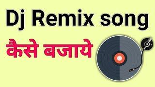 Dj Remix song कैसे बजाये
