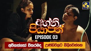 Agni Piyapath Episode 03 || අග්නි පියාපත්  ||  12th August 2020 Thumbnail