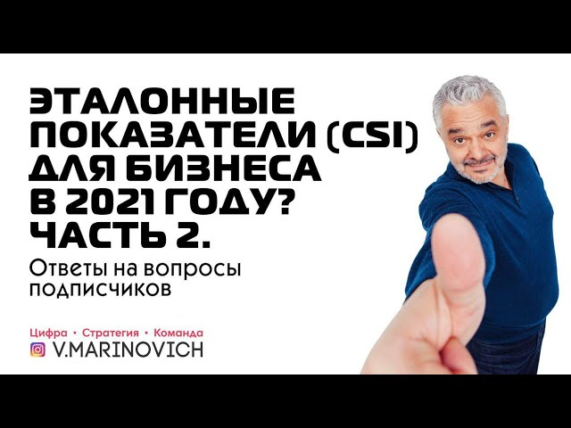 Эталонные показатели (CSI) для бизнеса в 2021 году? Часть 2. | Ответы на вопросы подписчиков