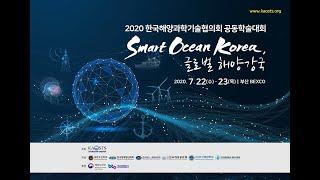 2020년도 한국해양과학기술협의회 공동학술대회 스케치 …