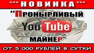 LMK bot Программа для заработка денег в интернете LMKsystem слив курса   скачать Обзор   YouTube
