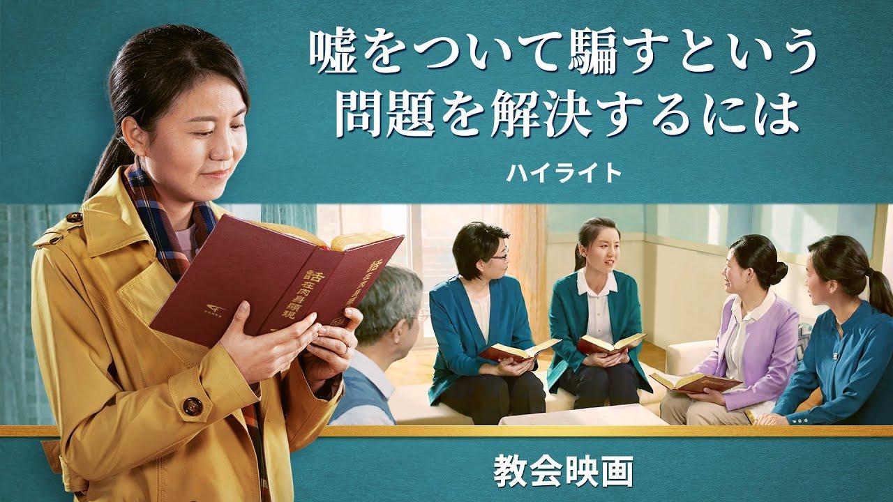 キリスト教徒映画「天国の民」抜粋シーン(1)クリスチャンが正直に行動して神様の祝福を受ける