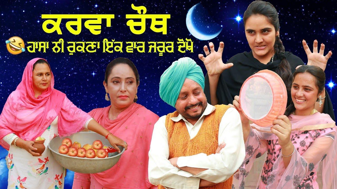 Download ਕਰਵਾ ਚੌਥ 2020 • karwa chauth । New Punjabi Comedy Movies 2020 | Punjabi Short Movie 2020 |