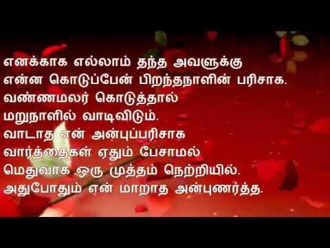 Athi kaalai Neram kanavil unnai parthen. Disanth Video song ( 30.08 )