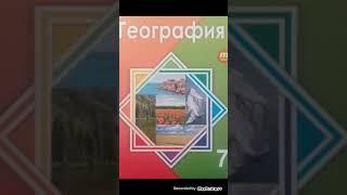 Видео лекция География 7 класс 1 параграф