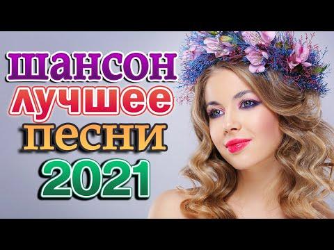 Вот Шансон 2021 Сборник ТОП песни сентябрь 2021 💖 Лучшие Песни 2021 💖 песни про любовь