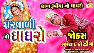 ઘરવાળી નો ઘાઘરો - Navsad Kotadiya Latest Comedy Jokes - Gujarati New Jokes  LAKH RUPIYA NO GHAGHRO