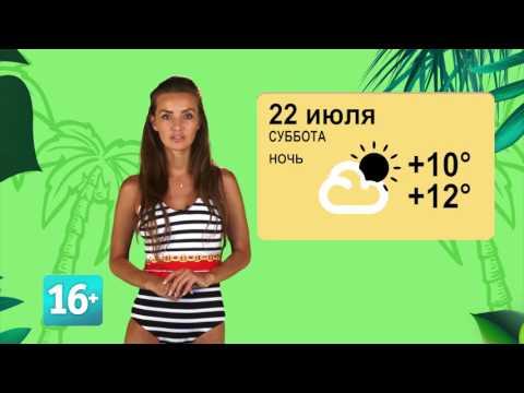 Сладкая погода на 22 июля