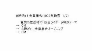 直前の放送枠の「仮面ライダー」のEDテーマ→CM→8時だョ!全員集合オー...