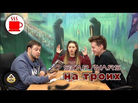 Играем: Star Wars Изгой. Настольная игра
