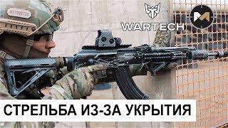Стрельба из-за укрытия // Shooting from behind cover