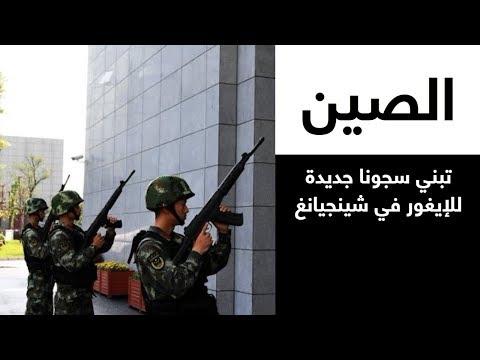 الصين تبني سجونا جديدة للإيغور في شينجيانغ  - نشر قبل 2 ساعة