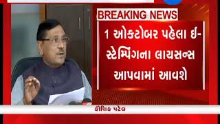 new digital stamping system will be implemented from october 1 gujarat