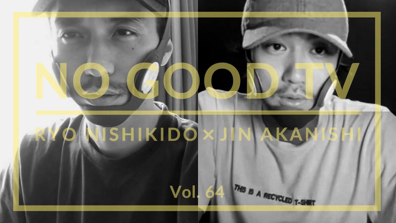 NO GOOD TV - Vol. 64 | RYO NISHIKIDO & JIN AKANISHI