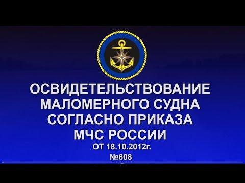 Мчс россии приказ 322