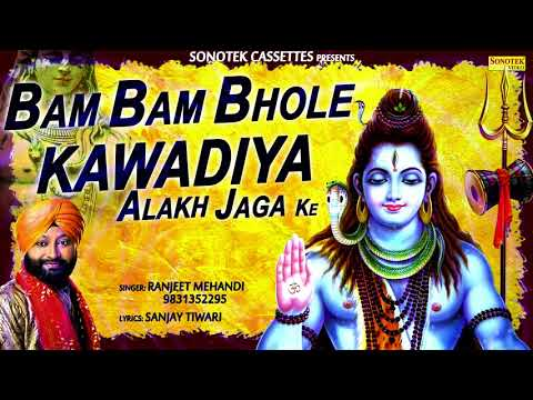Bhole Baba New Dj Song | Bam Bam Bole Kanwadiya | Ranjeet