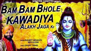 Bhole Baba New Dj Song | Bam Bam Bole Kanwadiya | Ranjeet Mehandi | Shiv Bhajan 2018 | Trimurti
