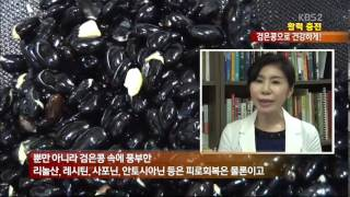 [건강충전] 노화 방지·다이어트…검은콩의 효능