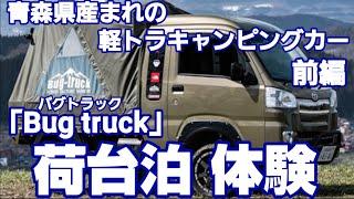 青森県つがる市で産まれた 軽トラックキャンピングカー「Bug truck」を...