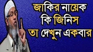 জাকির নায়েক কি জিনিস, তা দেখুন একবার ? Dr. Zakir Naik